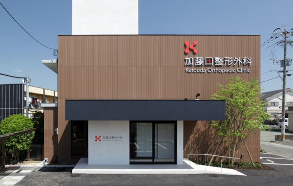 加藤田整形外科医院(リフォーム)